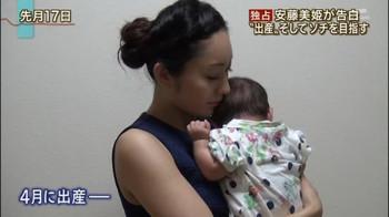 安藤 出産.jpg